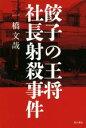 【中古】 餃子の王将社長射殺事件 /一橋文哉(著者) 【中古】afb