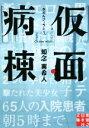 【中古】 仮面病棟 実業之日本社文庫/知念実希人(著者) 【中古】afb