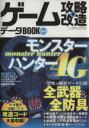 【中古】 ゲーム攻略・改造・データBOOK(Vol.15) ...