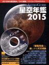 【中古】 ASTROGUIDE星空年鑑(2015) 皆既月食と楽しみな天文現象 アスキームック/沼澤