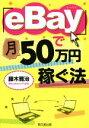 【中古】 「eBay」で月50万円稼ぐ法 DO BOOKS/藤木雅治(著者) 【中古】afb