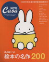 読み継ぐべき絵本の名作200 完全保存版 Casa BRUTUS 特別編集 永遠の名作絵本200冊ガイド MAGAZINE HOUSE MOOK/マガジ afb