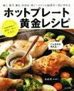 【中古】 ホットプレート黄金レシピ 焼く、蒸す、煮る、炒める、炊く!メインと副菜が一気に作れる /かめ代(著者) 【中古】afb