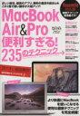 【中古】 MacBook Air&Pro 便利すぎる!235のテクニック 超トリセツ/情報・通信・コンピュータ(その他) 【中古】afb