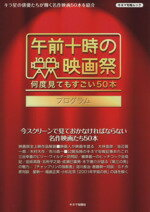 中古「午前十時の映画祭」プログラム何度見てもすごい50本キネマ旬報ムック/芸術・芸能・エンタメ・アー