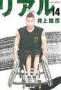 リアル(14) ヤングジャンプC/井上雄彦(著者) afb