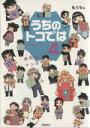 【中古】 県民性マンガ うちのトコでは コミックエッセイ(4) /もぐら(著者) 【中古】afb