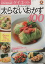 【中古】 クックパッドダイエット おいしいのに太らないおかず100 生活シリーズ/KADOKAWA(その他) 【中古】afb