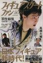 【中古】 フィギュアスケートファン(2015) COSMIC MOOK/旅行 レジャー スポーツ(その他) 【中古】afb