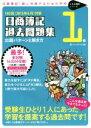 【中古】 日商簿記1級過去問題集 出題パターンと解き方(2015年6月対策) /ネットスクール(その他) 【中古】afb
