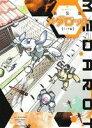 【中古】 メダロット イッキ編(新装版)(2) KCDX/ほるまりん(著者) 【中古】afb