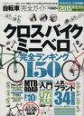 【中古】 自転車完全ガイド クロスバイク・ミニベロ 完全ランキング150 100%ムックシリーズ完全ガイドシリーズ068/旅行・レジャー・スポーツ(その他) 【中古】afb