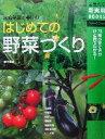【中古】 はじめての野菜づくり 家庭菜園で楽しむ 主婦の友新実用BOOKS/主婦の友社(編者),新井敏夫 【中古】afb