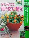 【中古】 はじめての花の寄せ植え 主婦の友新実用BOOKS/主婦の友社(編者) 【中古】afb
