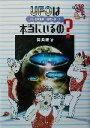 【中古】 UFOは本当にいるの? ふしぎ調査隊研究レポート 未知へのとびらシリーズ/岡島康治(著者) 【中古】afb