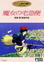 【中古】 魔女の宅急便 /宮崎駿(プロデューサー、脚本、監督...