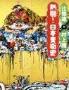 【中古】 熱闘!日本美術史 とんぼの本/辻惟雄(著者),村上隆(著者) 【中古】afb