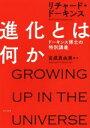 【中古】 進化とは何か ドーキンス博士の特別講義 ハヤカワ・ポピュラーサイエンス/リチャード・ドーキンス(著者),吉成真由美(訳者) 【中古】afb