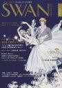 【中古】 SWAN MAGAZINE(Vol.38(2014冬号)) 特集 2014年新たな出発!新