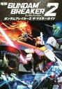 【中古】 PS3/PSVITA ガンダムブレイカー2 ザ・マ...