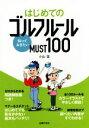 【中古】 はじめてのゴルフルール 知っておきたい MUST100 /小山混(著者) 【中古】afb