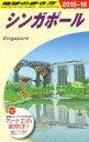 【中古】 シンガポール(2015〜16) 地球の歩き方/地球の歩き方編集室(編者) 【中古】afb