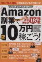 【中古】 Amazon副業で月に10万円稼ごう! 洋泉社MOOK/情報・通信・コンピュータ(その他) 【中古】afb