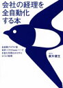 【中古】 会社の経理を全自動化する本 /廣升健生(著者) 【中古】afb