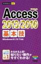 【中古】 Access 2013/2010 基本技 Windows 8.1/8/7対応 今すぐ使えるかんたんmini/技術評論社編集部(著者),AYURA(著者) 【中..