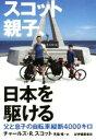 【中古】 スコット親子、日本を駆ける 父と息子の自転車縦断4...