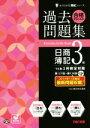 【中古】 合格するための 過去問題集 日商簿記3級('15年2月検定対策) よくわかる簿記シリーズ/