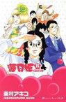 【中古】 海月姫(15) キスKC/東村アキコ(著者) 【中古】afb