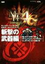 【中古】 ニンテンドー3DS モンスターハンター4G 公式データハンドブック 斬撃の武器編 /電撃攻略本編集部(編者) 【中古】afb