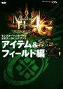 【中古】 ニンテンドー3DS モンスターハンター4G 公式デ...