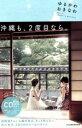 【中古】 ゆるかわおきなわ /旅行・レジャー・スポーツ(その他) 【中古】afb