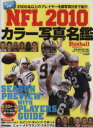 【中古】 NFL 2010 カラー写真名鑑 全32チームの戦力分析+計2500名以上の選手紹介 B.