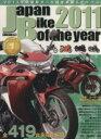 【中古】 Japan Bike of the year(20...
