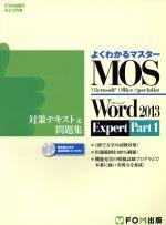 中古MOSWord2013Expert対策テキスト&問題集(Part1)FOM出版のみどりの本よくわ