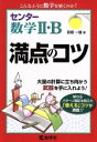 【中古】 センター数学II・B満点のコツ 満点のコツシリーズ/荻原一雄(著者) 【中古】afb