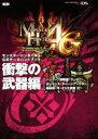 【中古】 ニンテンドー3DS モンスターハンター4G 公式データハンドブック 衝撃の武器編 /電撃攻略本編集部(編者) 【中古】afb