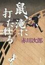 【中古】 鼠、滝に打たれる /赤川次郎(著者) 【中古】afb