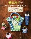 【中古】 鷲沢玲子のパッチワークキルト 暮らしを楽しむバッグ...