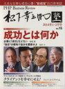 【中古】 PHP Business Review 松下幸之助塾 2014年(Vol.15) 1・2月号 /ビジネス・経済(その他) 【中古】afb