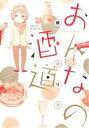 【中古】 おんなの酒道 コミックエッセイ コミックエッセイシリーズ/横濱マリア(著者) 【中古】afb