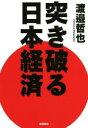 【中古】 突き破る日本経済 /渡邉哲也(著者) 【中古】afb