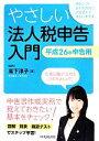 【中古】 やさしい法人税申告入門 平成26年申告用 /高下淳子(著者) 【中古】afb
