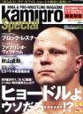 【中古】 kamipro Special(2010 AUGUST) エンターブレインムック/エンターブレイン(その他) 【中古】afb