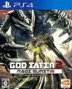 【中古】 GOD EATER 2 レイジバースト /PS4 【中古】afb