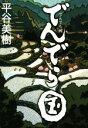 【中古】 でんでら国 /平谷美樹(著者) 【中古】afb