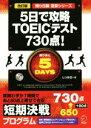 【中古】 5日で攻略TOEICテスト730点! 残り日数逆算シリーズ/ヒロ前田(著者) 【中古】afb